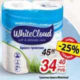 Туалетная бумага WhiteCloud
