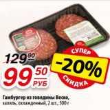 Магазин:Да!,Скидка:Гамбургер из говядины Веско, халяль, охлажденный