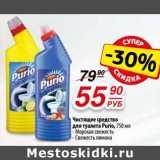 Чистящее средство для туалета Purio , Объем: 750 мл