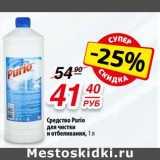 Средство Purio для чистки и отбеливания , Объем: 1 л