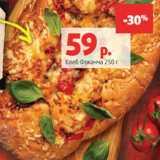 Скидка: Хлеб Фокачча 250 г