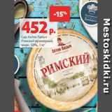 Скидка: Сыр Антон Палыч Римский мраморный, жирн. 50%, 1 кг