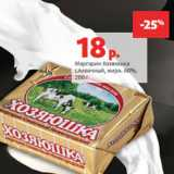 Магазин:Виктория,Скидка:Маргарин Хозяюшка сливочный, жирн. 60%, 200 г