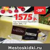 Скидка: Сыр Чиз Галлери Пармезан жирн. 38%, 1 кг