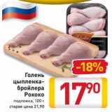 Магазин:Билла,Скидка:Голень цыпленка-бройлера Рококо, подложка