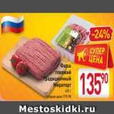 Магазин:Билла,Скидка:Фарш говяжий Традиционный Мираторг 400 г