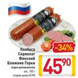 Скидка: Колбаса -34% Сервелат Финский Ближние Горки отдел деликатесов в/к, 100 г