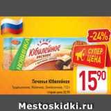 Магазин:Билла,Скидка:Печенье Юбилейное Традиционное, Молочное, Земляничное, 112 г