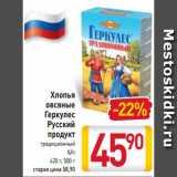 Скидка: Хлопья овсяные Геркулес Русский продукт традиционный б/п 420 г, 500 г