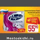 Туалетная бумага Papia Балийский цветок 3-слойная, 1 уп. х 4 рул, Количество: 4 шт