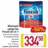 Моющее средство Finish All in 1 для мытья посуды впосудомоечной машине таблетки 1 уп. х 25 шт