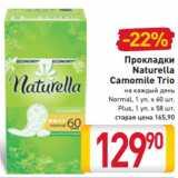Прокладки Naturella Camomile Trio на каждый день Normal, 1 уп. х 60 шт. Plus, 1 уп. х 58 шт