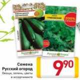 Семена Русский огород Овощи, зелень, цветы в ассортименте