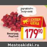 Виноград РедГлоб 1 кг