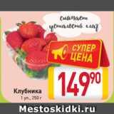 Клубника 1 уп., 250 г