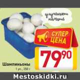 Шампиньоны 1 уп., 250 г