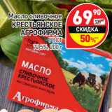 Магазин:Дикси,Скидка:Масло сливочное Крестьянские Агрофирма Гост 72,5%