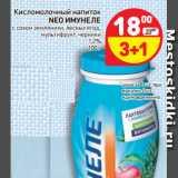 Магазин:Дикси,Скидка:Кисломолочный напиток Neo Имунеле