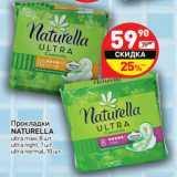 Прокладки Naturella