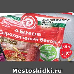 Акция - БЕКОН «ВЕНГЕРСКИЙ» С/К  «ДЫМОВ»