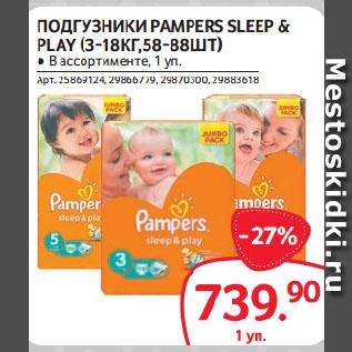 Акция - ПОДГУЗНИКИ PAMPERS SLEEP &  PLAY