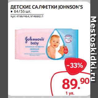 Акция - ДЕТСКИЕ САЛФЕТКИ JOHNSON'S