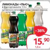 Магазин:Selgros,Скидка:ЛИМОНАДЫ «ПЬЮ»
