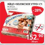 Магазин:Selgros,Скидка:ЯЙЦО «ВОЛЖСКОЕ УТРО» С1
