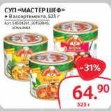 Магазин:Selgros,Скидка:СУП «МАСТЕР ШЕФ»