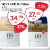 Магазин:Selgros,Скидка:МУКА «РЯЗАНОЧКА»