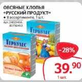 Магазин:Selgros,Скидка:ОВСЯНЫЕ ХЛОПЬЯ «РУССКИЙ ПРОДУКТ»
