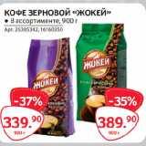 КОФЕ ЗЕРНОВОЙ «ЖОКЕЙ», Вес: 900 г