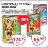 Скидка: КОНСЕРВЫ ДЛЯ СОБАК SIMBA DOG