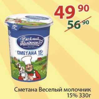 Акция - Сметана Веселый молочник 15%