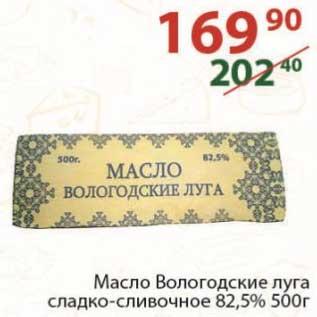 Акция - Масло Вологодские луга сладко-сливочное 82,5%
