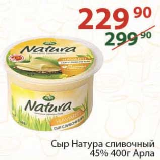 Акция - Сыр Натура сливочный 45% Арла