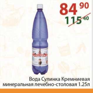 Акция - Вода Сулинка Кремниевая минеральная