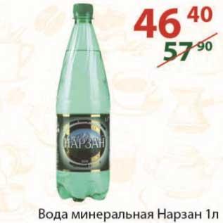 Акция - Вода минеральная Нарзан