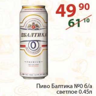 Акция - Пиво Балтика №0 светлое