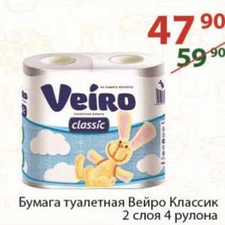 Акция - Бумага туалетная Вейро Классик