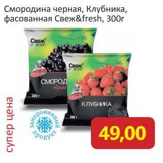 Акция - Смородина черная /клубника фасованная Свеж&fresh