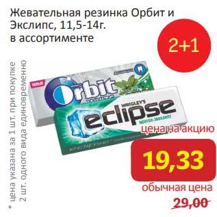 Акция - Жевательная резинка Орбит и Эклипс 11,5-14 г