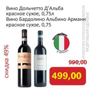 Акция - Вино Дольчетто Д