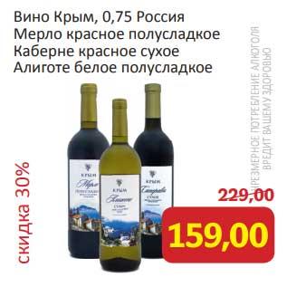 Акция - Вино Крым Мерло красное полусладкое /Каберне красное сухое / Алиготе белое полусладкое