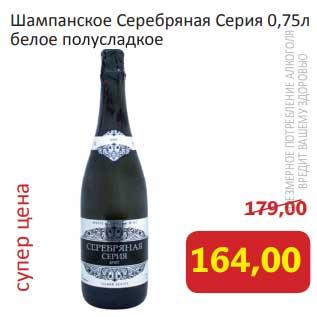 Акция - Шампанское Серебряная Серия