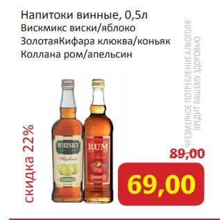 Акция - Напитки винные Вискмикс виски / Золотая Кифара коньяк /Коллана ром