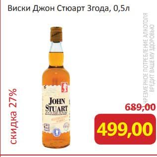 Акция - Виски Джон Стюарт 3 года