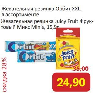Акция - Жевательная резинка Орбит XXl / Жевательная резинка Juicy Fruit фруктовый микс minis 15,9 г