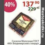 Скидка: Сосиски Молочные ГОСТ Владимирский стандарт