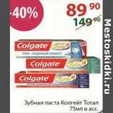 Скидка: Зубная паста Колгейт Тотал